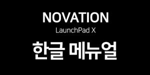novation-런치패드x-메뉴얼.png