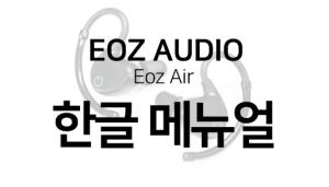 eoz-air-한글메뉴얼.png