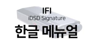 ifi-idsd-메뉴얼.png