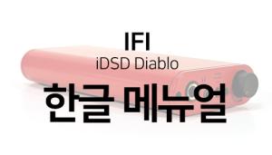 ifi-idsd-diablo-메뉴얼.png