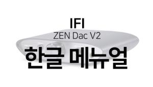 ifi-zendac-v2-메뉴얼.png