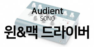 Audient-SONO-윈맥드라이버.png